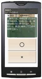 スポチャン学科試験 アンドロイドアプリ
