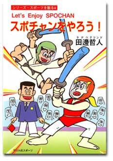 スポチャンをやろう!(2002年10月20日 発行 日本語) 600円/1冊