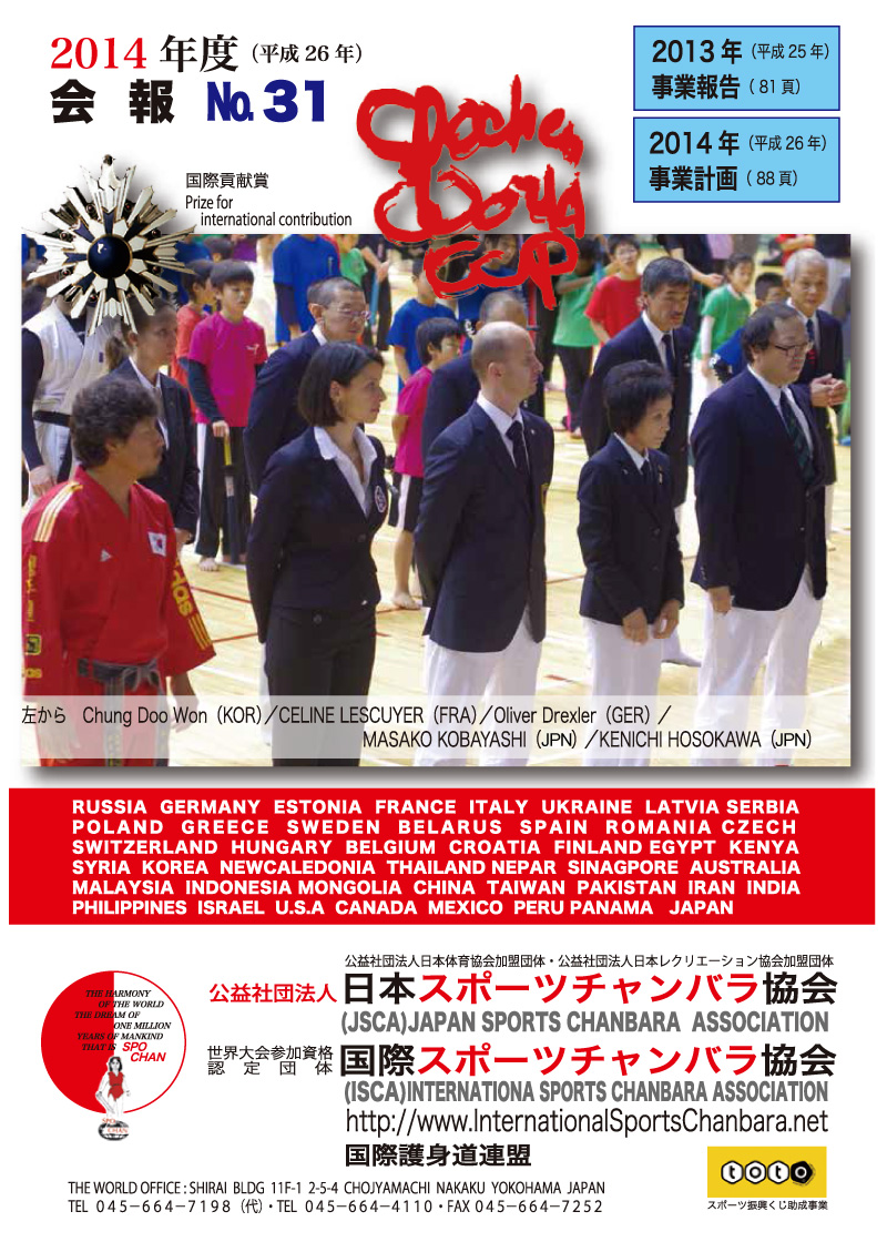 2014年会報No.31