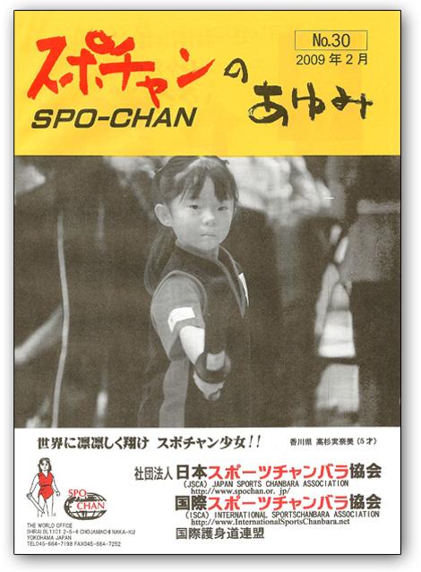 No.30 あゆみ 500円/1冊(税込)