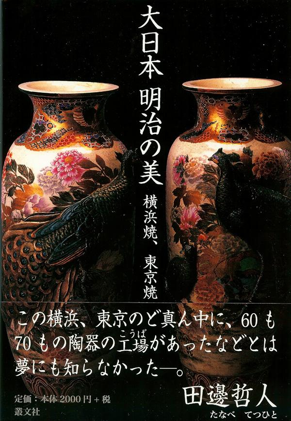 「大日本 明治の美」横浜焼き、東京焼き