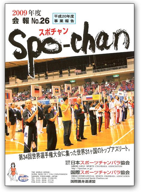 スポチャン2009年会報No.26