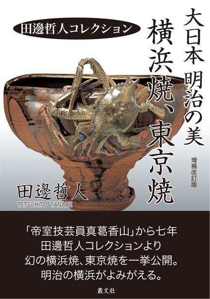 「大日本 明治の美」横浜焼き、東京焼き 増補改訂版