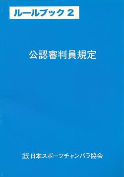 「ルールブック2」公認審判員規定(平成18年10月10日発行日本語) 600円/1冊
