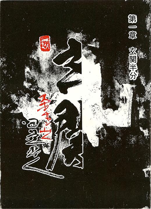 田邊会長著書 「第1章 玄関半分」