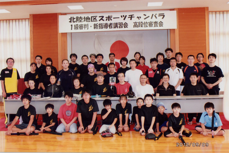 第243回北陸地区(富山県)審判、指導者講習会・高段位審査会