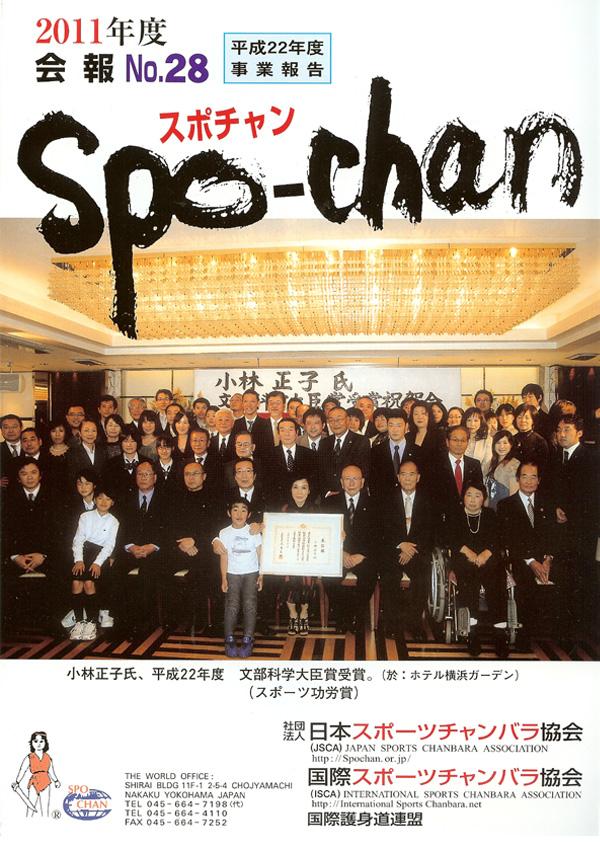 2011年会報No.28 1,000円/1冊(定価)