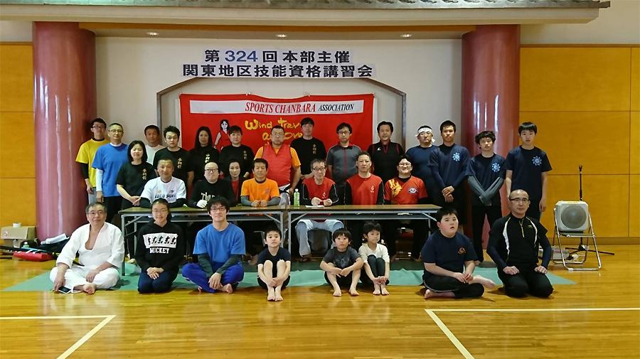 第324回関東地区技能資格講習会