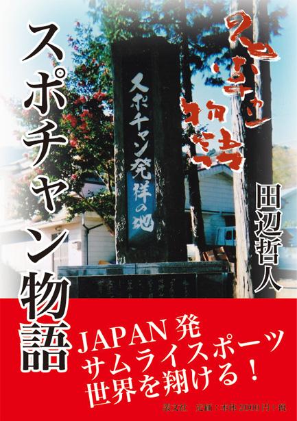 田邊哲人著 新刊「スポチャン物語」