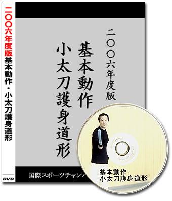 「2006年度版 基本動作、小太刀護身道形」DVD 1,980円