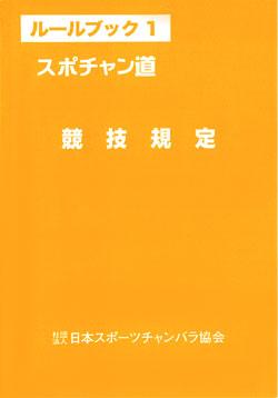「ルールブック1」スポチャン道  競技規定 1,500円/1冊