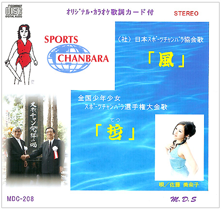 「「スポチャンイメージソング「哲」&「風」CD 1,000円